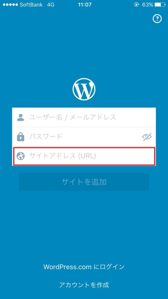 インストール型サイトを追加
