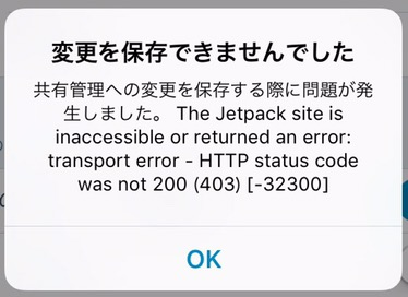 変更を保存できませんでした 共有管理への変更を保存する際に問題が発生しました。The Jetpack site is inaccessible or returned an error: